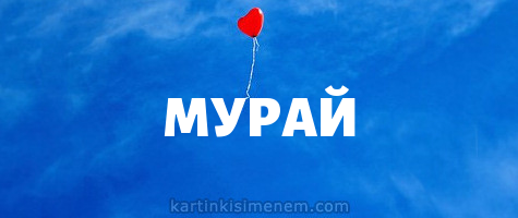 МУРАЙ