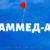 Картинки С Именем МУХАММЕД-АМИН