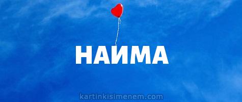 НАИМА