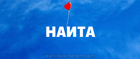 НАИТА