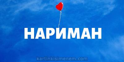 НАРИМАН