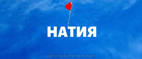 НАТИЯ