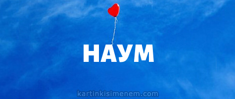 НАУМ