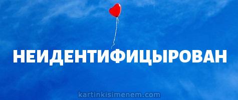 НЕИДЕНТИФИЦЫРОВАН