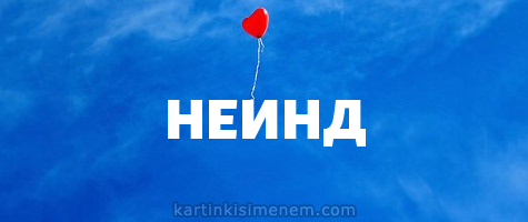 НЕИНД