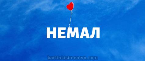 НЕМАЛ