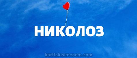 НИКОЛОЗ