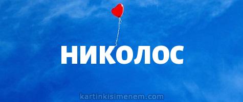 НИКОЛОС