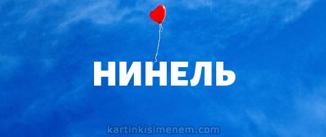 НИНЕЛЬ