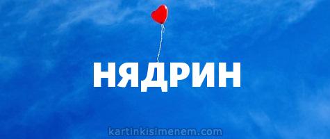 НЯДРИН
