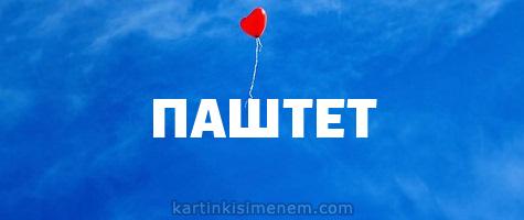 ПАШТЕТ