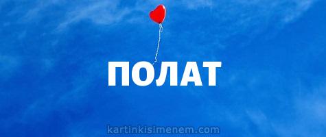 ПОЛАТ