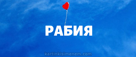РАБИЯ