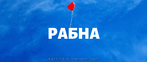 РАБНА