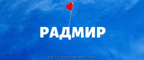 РАДМИР