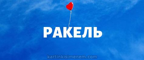 РАКЕЛЬ