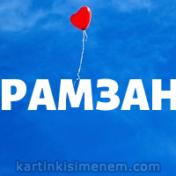 Картинки имя рамзан