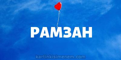 РАМЗАН