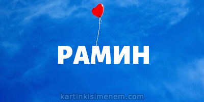 РАМИН