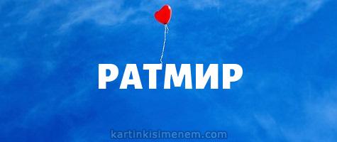 РАТМИР
