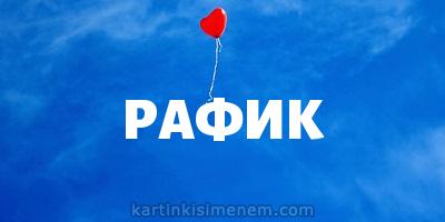 РАФИК