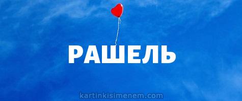 РАШЕЛЬ