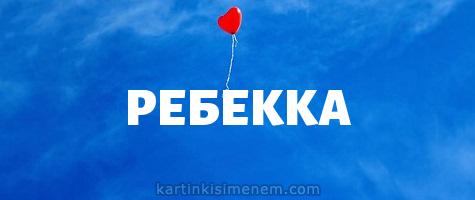 РЕБЕККА
