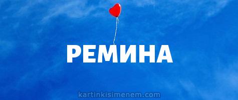 РЕМИНА