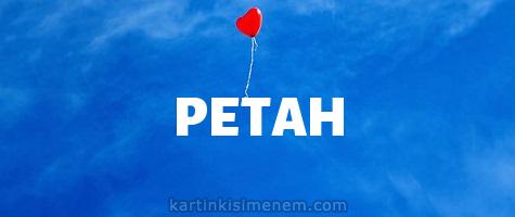 РЕТАН