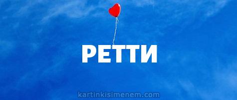 РЕТТИ