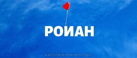 РОИАН
