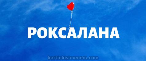РОКСАЛАНА