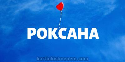 РОКСАНА