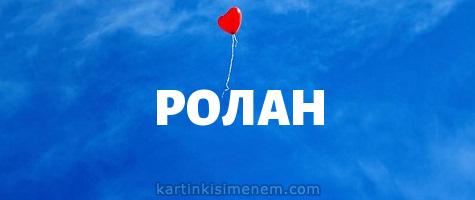 РОЛАН