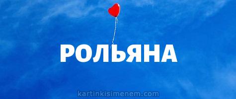 РОЛЬЯНА