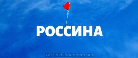 РОССИНА