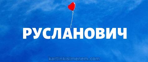 РУСЛАНОВИЧ