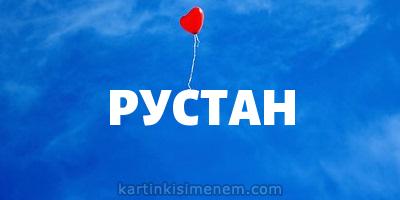 РУСТАН