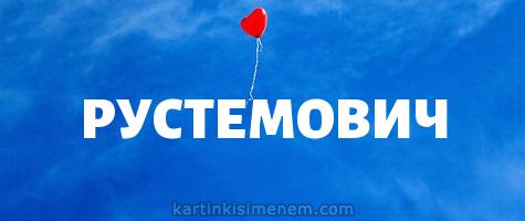 РУСТЕМОВИЧ