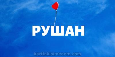 РУШАН