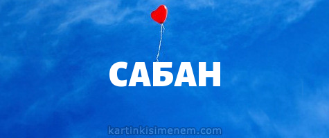 САБАН