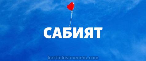 САБИЯТ