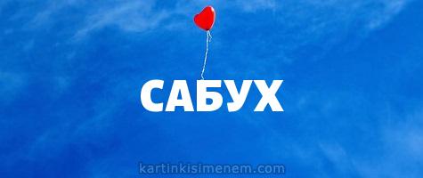 САБУХ