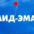 Картинки С Именем САИД-ЭМАД