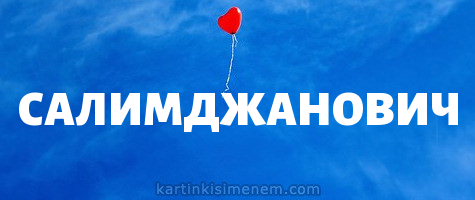 САЛИМДЖАНОВИЧ