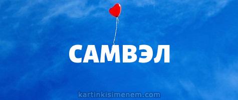 САМВЭЛ