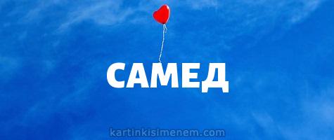 САМЕД