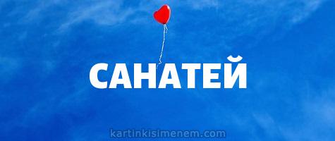 САНАТЕЙ