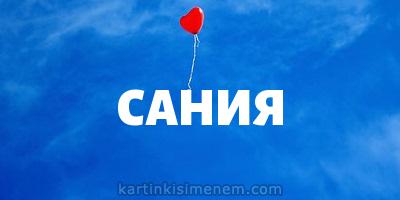 САНИЯ