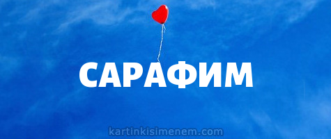САРАФИМ